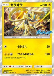 241/SM-P Zeraora | Pokemon TCG Promo