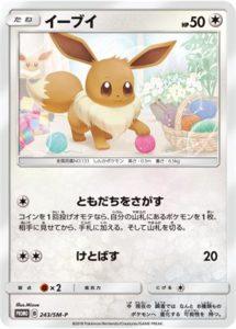 243/SM-P Eevee | Pokemon TCG Promo