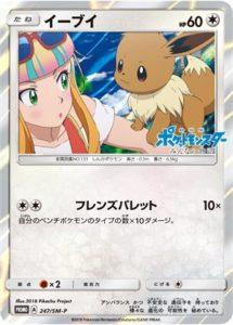 247/SM-P Eevee | Pokemon TCG Promo