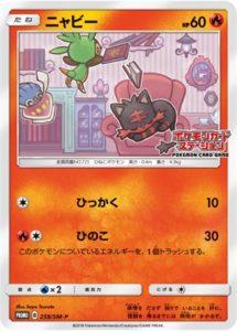259/SM-P Litten | Pokemon TCG Promo