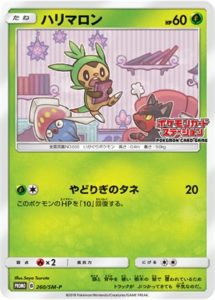 260/SM-P Chespin | Pokemon TCG Promo