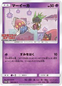 261/SM-P Inkay | Pokemon TCG Promo