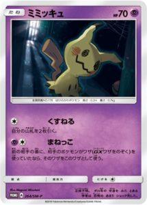264/SM-P Mimikyu   Pokemon TCG Promo