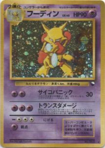 Alakazam Masaki Promo | Pokemon TCG