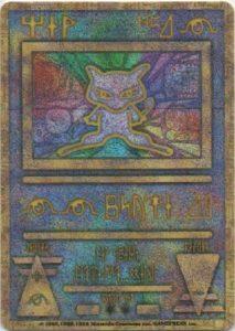 Ancient Mew Movie Promo | Pokemon TCG