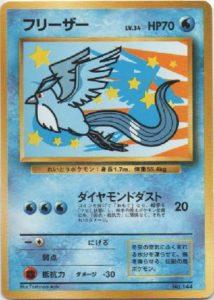 Articuno ANA Promo | Pokemon TCG