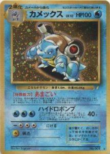 Blastoise Trade Please Promo | Pokemon TCG