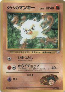 Brock's Mankey CoroCoro Promo | Pokemon TCG