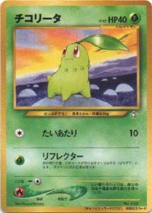 Chikorita Champion Road 2000 Promo | Pokemon TCG