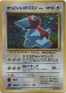 Cool Porygon 64 campaign Promo | Pokemon TCG