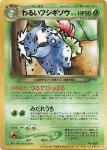 Dark Ivysaur Trainers Promo | Pokemon TCG