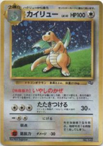 Dragonite GB Promo | Pokemon TCG
