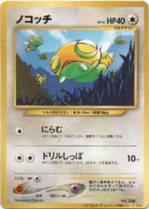 Dunsparce Information Pack Promo | Pokemon TCG