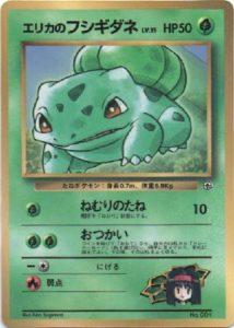 Erika's Bulbasaur CoroCoro Promo | Pokemon TCG