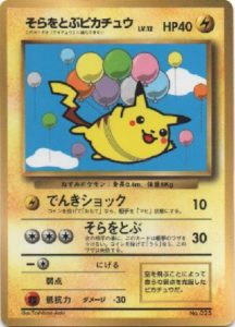 Flying Pikachu [Alternate artwork] ANA Promo | Pokemon TCG