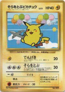 Flying Pikachu ANA Promo   Pokemon TCG
