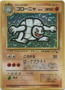 Golem Masaki Promo | Pokemon TCG