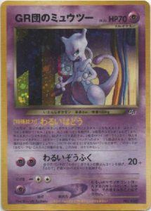 Great Rocket's Mewtwo GB Promo | Pokemon TCG