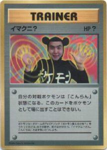 Imakuni? CoroCoro Promo | Pokemon TCG