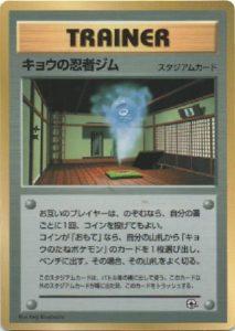 Koga's Ninja Gym CoroCoro Promo | Pokemon TCG