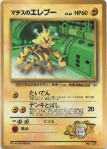 Lt. Surge's Electabuzz CoroCoro Promo | Pokemon TCG