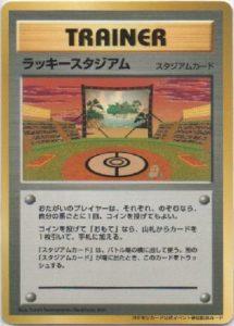 Lucky Stadium [Diglett] Tohoku Promo | Pokemon TCG