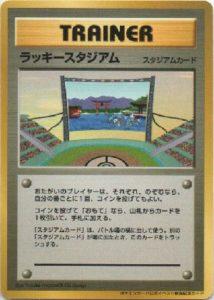Lucky Stadium [Gyarados] Chugoku Promo | Pokemon TCG