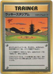 Lucky Stadium [Ho-Oh] Kansai Promo | Pokemon TCG