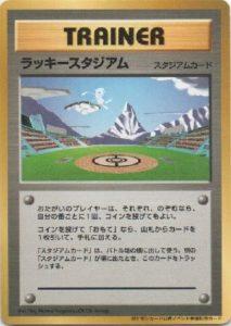 Lucky Stadium [Mew] Hokushinetsu Promo | Pokemon TCG