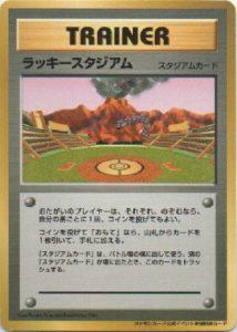 Lucky Stadium [Onix] Kyushu Promo | Pokemon TCG