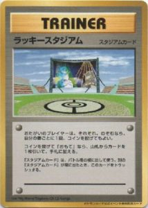Lucky Stadium [Pikachu] Hokkaido Promo | Pokemon TCG
