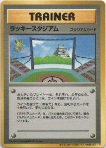 Lucky Stadium [Zapdos] Chubu Promo | Pokemon TCG