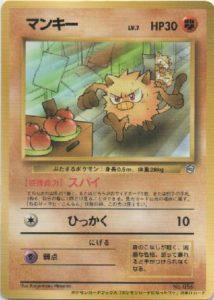 Mankey Pokemon Card ni Natta Wake Promo | Pokemon TCG
