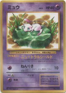 Mew [Glossy] CoroCoro Promo | Pokemon TCG