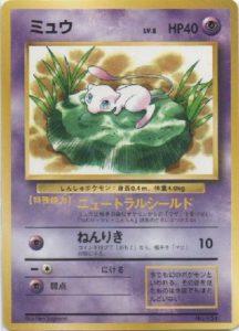 Mew [Non-glossy] JR Promo | Pokemon TCG