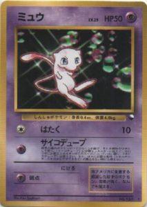 Mew WHF Promo | Pokemon TCG