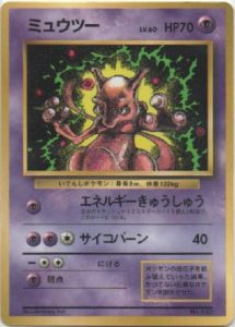Mewtwo [Alternate artwork] CoroCoro Promo | Pokemon TCG
