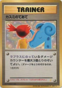 Misty's Treatment CD Promo | Pokemon TCG