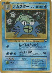 Omastar Masaki Promo | Pokemon TCG