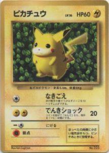 Pikachu [Glossy] CoroCoro Promo | Pokemon TCG