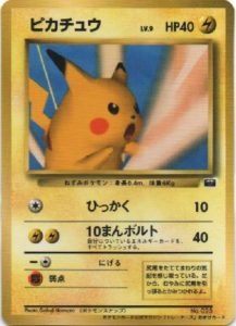 Pikachu Trainers Promo | Pokemon TCG