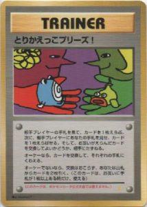 Please Trade Trade Please Promo | Pokemon TCG