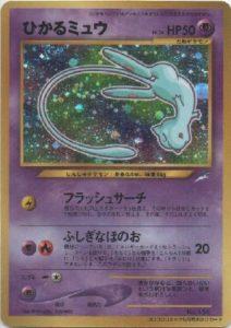 Shining Mew CoroCoro Promo | Pokemon TCG