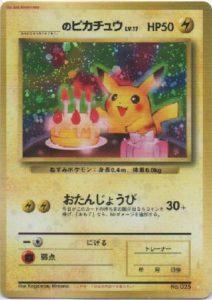 _____'s Pikachu Calendar Promo | Pokemon TCG