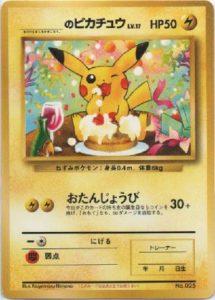 _____'s Pikachu Pokemon Card ni Natta Wake Promo | Pokemon TCG