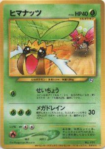 Sunkern Pokemon Card ni Natta Wake Promo | Pokemon TCG