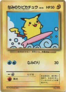 Surfing Pikachu [Glossy] CoroCoro Promo | Pokemon TCG