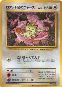 Team Rocket's Meowth CD Promo | Pokemon TCG