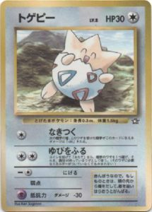 Togepi CoroCoro Promo | Pokemon TCG
