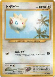 Togepi ANA Promo | Pokemon TCG